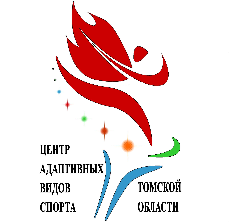 Центр адаптивных видов спорта Томской области